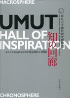 知の回廊 UMUT Hall of Inspiration